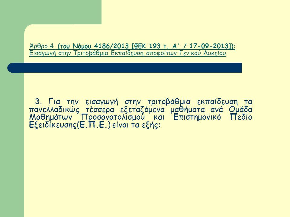 Άρθρο 4 (του Νόμου 4186/2013 [ΦΕΚ 193 τ